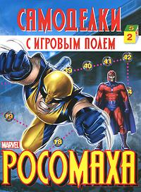 Росомаха. Самоделки с игровым полем ( 978-5-9951-0841-2 )