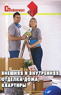 Внешняя и внутренняя отделка дома, квартиры