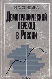 Демографический переход в России