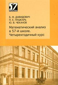Математический анализ в 57-й школе. Четырехгодичный курс ( 978-5-940057-360-9 )