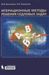 Итерационные методы решения седловых задач ( 978-5-9963-0118-8 )