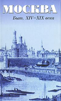 Москва. Быт XIV-XIX века
