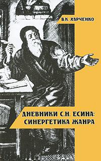 Дневники С. Н. Есина. Синергетика жанра ( 978-5-4225-0015-4 )