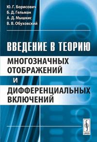 Введение в теорию многозначных отображений и дифференциальных включений12296407Настоящая книга посвящена теории многозначных отображений и дифференциальных включений - интенсивно развиваемой в последние десятилетия области математики, находящей многочисленные приложения в теории управляемых систем, теории оптимизации, негладком и выпуклом анализе, теории игр, математической экономике и других разделах современной математики. Книга содержит достаточно элементарное введение в общую теорию многозначных отображений, изложение теории неподвижных точек и топологической степени многозначных отображений, а также обзор основ теории дифференциальных включений. Особое внимание уделено подробному описанию приложений в области управляемых и обобщенных динамических систем, в теории игр и математической экономике. Работу завершают комментарии по библиографии и дополнения, обрисовывающие направления дальнейшего развития изложенных в ней вопросов. Книга предназначена для научных работников, преподавателей, студентов, аспирантов и инженеров, интересующихся...