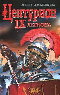 Центурион IX легиона