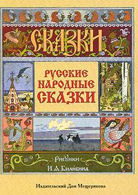 Русские народные сказки (комплект из 36 открыток)
