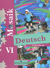 Deutsch Mosaik VI: Arbeitsbuch / Немецкий язык. 6 класс. Рабочая тетрадь