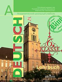 Deutsch: Lehrbuch: 6 klasse / Немецкий язык. 6 класс