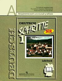 Deutsch Schritte 1. Lehrbuch / Немецкий язык. 5 класс