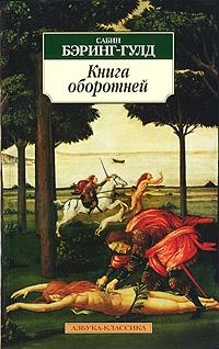 Книга оборотней. Сабин Бэринг-Гулд