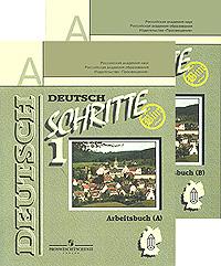 Deutsch Schritte 1: Arbeitsbuch / Немецкий язык. 5 класс (комплект из 2 тетрадей)