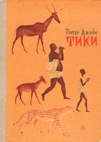 Тики12296407В книге рассказывается о путешествии мальчика Тики и его взрослого друга Мафуты по родной стране - Замбии. По дороге из глухой африканской деревушки в Большой Город, куда племя посылает Тики учиться, добрый и мудрый толстяк Мафута рассказывает много поучительных историй. Друзья переживают интересные, а порой и опасные приключения. Они помогают юному воину отрезать кончик хвоста у царя зверей - льва, спасают деревню от нашествия обезьян бабуинов и совершают много других подвигов.