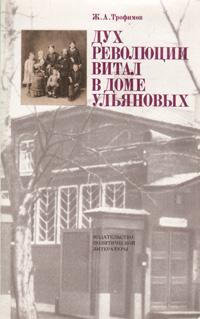 Дух революции витал в доме Ульяновых
