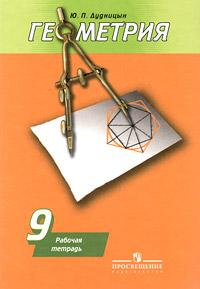 Решебник по рабочей тетради по геометрии для 9 класса