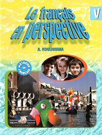 Le francais en perspective V / Французский язык. 5 класс