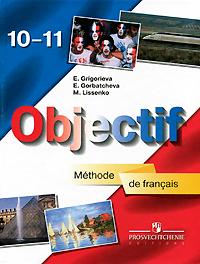 Objectif: Methode de francais 10-11 / Французский язык. 10-11 класс