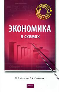 Экономика в схемах. М. В. Махотина, В. И. Симоненко