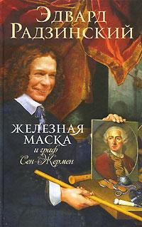 Книга Железная Маска и граф Сен-Жермен