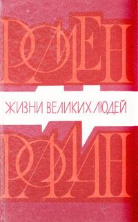 Книга Жизни великих людей