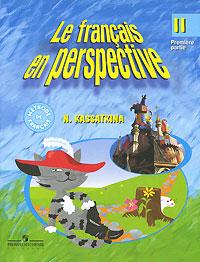 Le francais en perspective 2: Methode de francais / Французский язык. 2 класс. В 2 частях. Часть 1