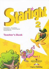 Starlight 2: Teacher\'s Book: Part 1 / Звездный английский. 2 класс. Книга для учителя. В 2 частях. Часть 1 ( 978-5-09-032819-7 )