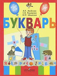 Русский язык 3 класс иванов евдокимова кузнецова 1 часть читать
