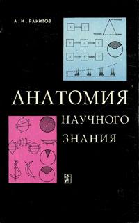 Анатомия научного знания