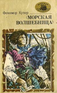 """Морская волшебница"""