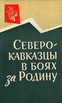 Северо-кавказцы в боях за Родину