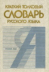 Краткий толковый словарь русского языка
