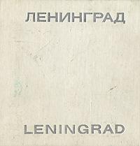 Ленинград / Leningrad