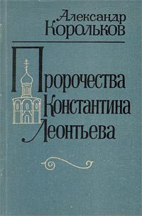 Книга Пророчества Константина Леонтьева