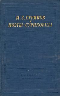 И. З. Суриков и поэты-суриковцы