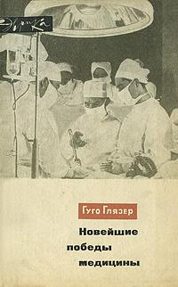 Новейшие победы медицины