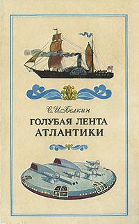 Голубая лента Атлантики12296407Голубая лента Атлантики - это символический ежегодный приз, учрежденный свыше ста лет назад английским судовладельцем Кунардом. Обладателем Голубой ленты объявлялось судно, которое пересекало Атлантический океан в восточном и западном направлениях в рекордно короткое время. История Голубой ленты Атлантики относится к числу наиболее захватывающих страниц развития мореплавания. Это летопись жестокой конкурентной борьбы трансатлантических лайнеров, хроника трагических событий, происходивших на голубых дорогах Атлантики, это биография самых крупных и самых быстроходных пассажирских судов. О всех интересных событиях, связанных с историей Голубой ленты, и рассказано на страницах книги. Особое место отводится советским трансатлантическим лайнерам, которые за короткий срок стали достойными конкурентами прославленных скороходов Атлантики. Книга рассчитана на широкий круг читателей.