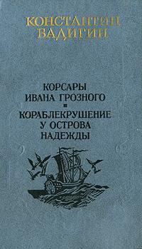 Корсары Ивана Грозного. Кораблекрушение у острова Надежды