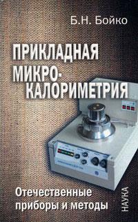 Прикладная микрокалориметрия. Отечественные приборы и методы