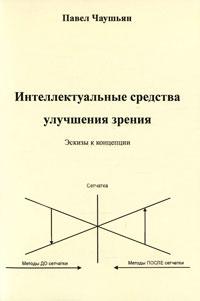 Интеллектуальные средства улучшения зрения. Эскизы к концепции. Павел Чаушьян