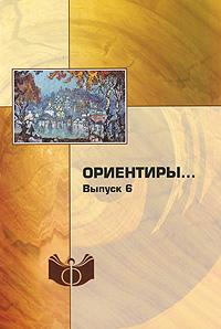Ориентиры... Выпуск 6