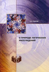 О природе логических рассуждений ( 978-5-9540-0164-8 )