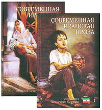Современная иранская проза. Антология иранского рассказа (комплект из 2 книг)