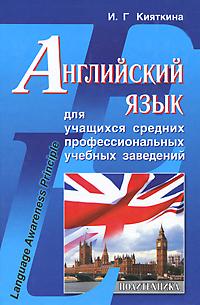 Английский язык для учащихся средних профессиональных учебных заведений