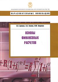 Основы финансовых расчетов ( 978-5-7749-0610-9 )