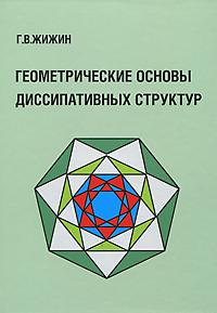 Геометрические основы диссипативных структур ( 978-5-7325-0958-8 )