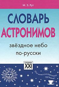 Словарь астронимов. Звездное небо по-русски