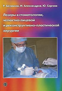 Лазеры в стоматологии, челюстно-лицевой и реконструктивно-пластической хирургии