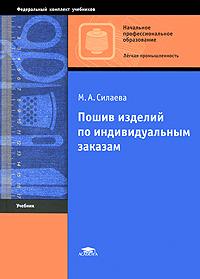Пошив изделий по индивидуальным заказам. М. А. Силаева
