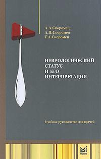 Неврологический статус и его интерпретация (+ DVD-ROM). А. А. Скоромец, А. П. Скоромец, Т. А. Скоромец