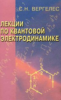 Лекции по квантовой электродинамике ( 978-5-9221-0892-8 )