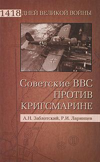 Советские ВВС против кригсмарине ( 978-5-9533-5065-5 )